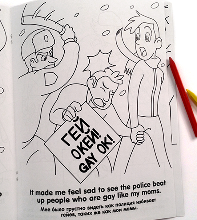 This is an image of Satisfactory Gay Coloring Book